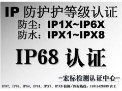 上海IP68检测|IPX8防护等级检测