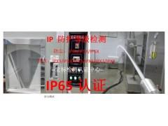 IPX8测试IPX6测试IPX4测试-防水认证