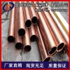 北京t6紫铜管*t2耐冲击紫铜管,t4抗折弯紫铜管