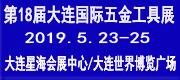 2019第十八届大连国际五金工具展览会