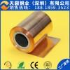 C5191高韧弹性高精磷铜带 耐磨耐蚀冲压磷铜带