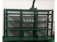 标准模具货架-深圳模具货架