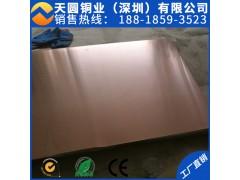 T1 T2高纯高精导电电极紫铜板 接地止水用国标紫铜板