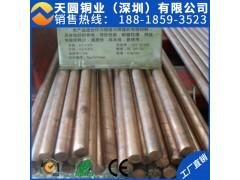 C18120耐磨耐蚀易切削铬锆铜棒 碰点焊电极用高精铬锆铜棒