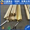 H59车床用耐磨耐蚀黄铜棒 H62易切加工国标无铅黄铜棒