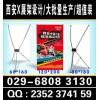 西安太白立交喷绘门形展架kt板易拉宝海报彩页条幅旗帜