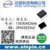 丝印2KAX蓝牙耳机锂电池充电IC