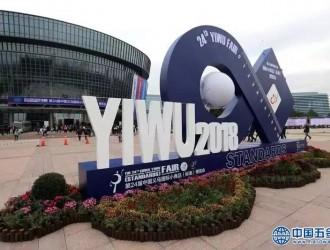 第24届中国义乌国际小商品(标准)博览会圆满落幕