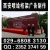 西安喷绘公司西安喷绘广告制作西安易拉宝X展架西安会展桁架租赁