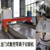 龙门式火焰切割机  等离子数控切割机 碳钢不锈钢板材专用设备