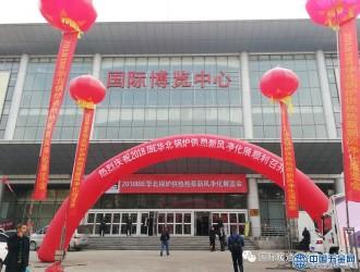 供暖季2018华北锅炉暖通热泵新风净化设备展展览会 今日盛大开幕