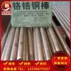 C18150高强硬度铬锆铜棒 易车加工高精精密铬锆铜棒