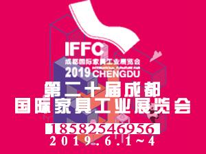 2019第二十届成都国际家具工业展览会
