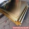 现货CuZn37黄铜带 CuZn37黄铜板CuZn37黄铜棒