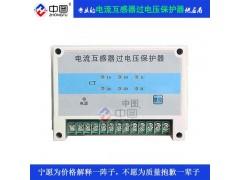 CT二次过电压保护器YTC-5中汇电气优质批发