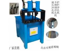 不锈钢冲孔机厂家 角铁冲孔机 液压冲孔机