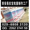 西安大唐芙蓉园折页彩页手提袋印刷kt板喷绘桁架易拉宝制度牌