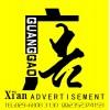 西安长安大学招聘展板kt板喷绘广告牌桁架展架易拉宝海报旗帜印