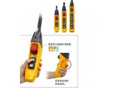 天津供应代理日本KITO电动葫芦配件遥控手柄手电门手操ER2