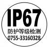 浙江 IP67认证检测|IP防护等级认证