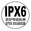 IPX6防水认证检测