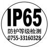 重庆传感器IP65检测认证