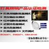 哪里可以做灯具IEC62778蓝光危害测试?