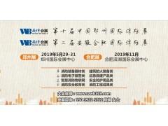 2019郑州消防展|2019河南消防展会|安徽消防设备展览会