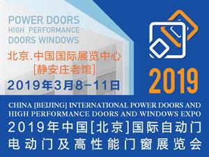 2019年中国(北京)国际自动门电动门及高性能门窗展览会