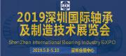 2019深圳国际轴承及制造技术展览会