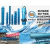 北京市45KW浮筒潜水泵 潜水深井泵应用(查看)