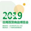 2019中国日用百货商品博览会-广东