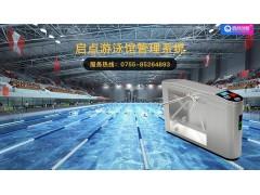 供应游泳馆售票系统,一卡通会员管理系统,二维码检票系统