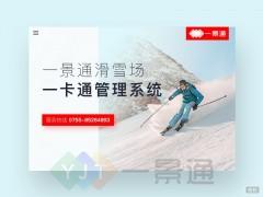 供应滑雪场计时计次收费管理系统,滑雪场会员管理,寄存管理系统