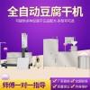 加工豆腐干的机器 盛隆制作五香豆腐干仿手工生产机器设备