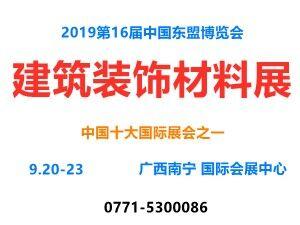 2019第16届中国东盟博览会建筑装饰材料展
