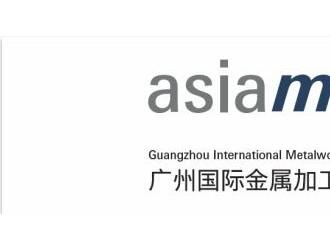 倒计时!华南开年首场金属加工盛会asiametal广州金属加工展诚邀您参观!