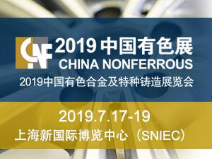 2019中国有色合金及特种铸造展览会