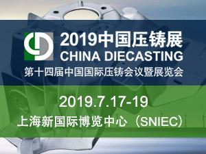 第十四届中国国际压铸会议暨展览会
