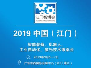 2019中国(江门)国际智博会