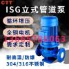 卧式管道泵isw型卧式管道泵化工立式管道泵
