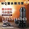 立式排污泵40WQ7-15-0.75建筑排污泵
