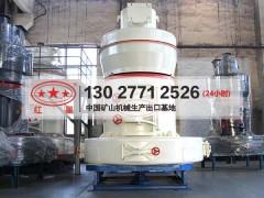 雷蒙磨粉机2019年新价格指定标准MYK76