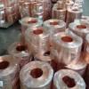 t2紫铜带、铜箔 0.1 0.15 0.2 0.3  mm