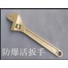 活动扳手 厂家生产直销 防爆铜合金活扳手 铝青铜 铍青铜