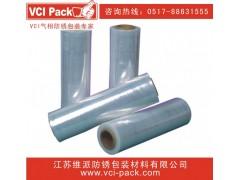 供应 防锈拉伸膜 VCI防锈拉伸膜 气相防锈拉伸膜