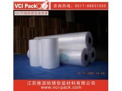 直销 防锈缠绕膜 VCI防锈缠绕膜 气相防锈缠绕膜