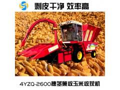新型玉米收割机生产厂家山东犇牛大型茎穗兼收苞米收获机价格