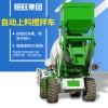 厂家直销2.4方自动上料搅拌车 自上料移动式混凝土搅拌车