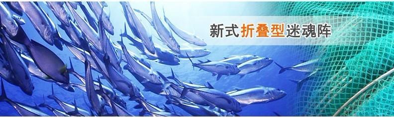 新式捕鱼折叠型米魂阵